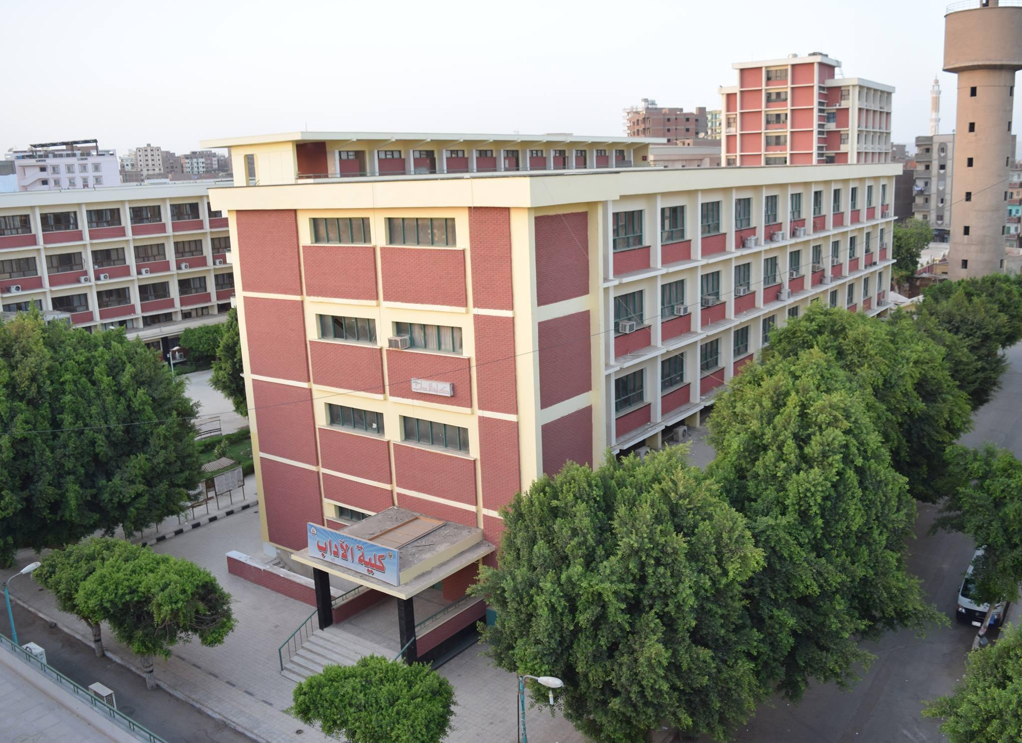 مبنى كلية الآداب جامعة سوهاج